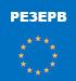 Резерв Европа